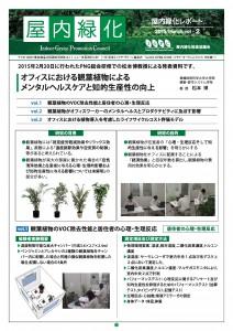 OkunaiKaihoNo2-page-001